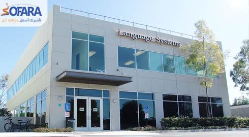 معهد لانجوج سيستمز لوس انجلوس